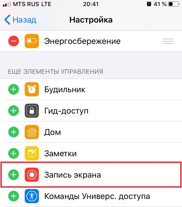 Настройки iphone - запись экрана
