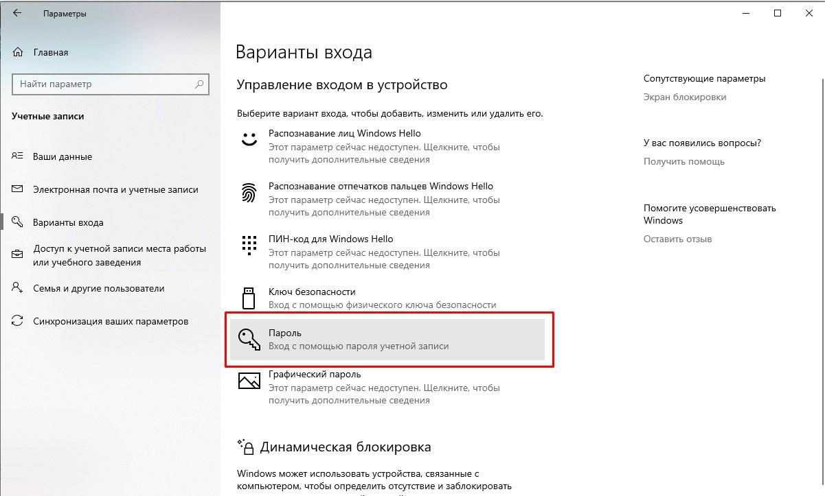 windows-password-set-done