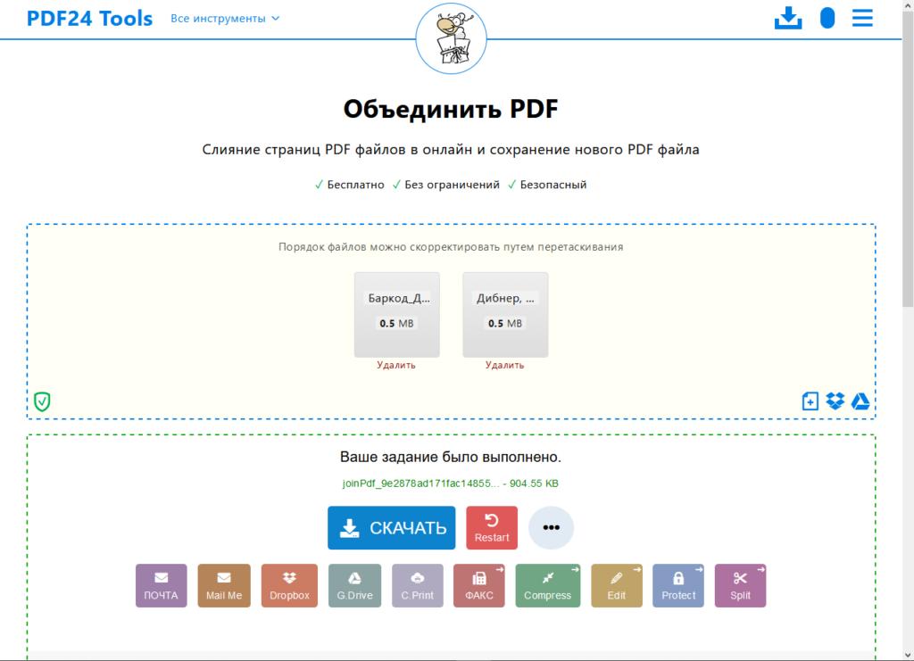 Готовый документ в PDF24 Tools