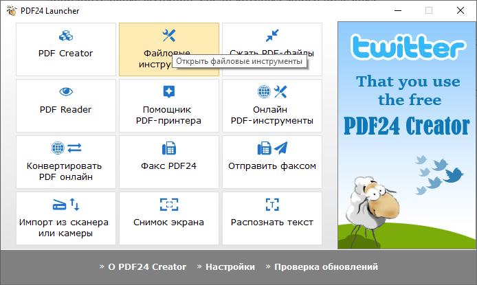 Инструменты PDF24