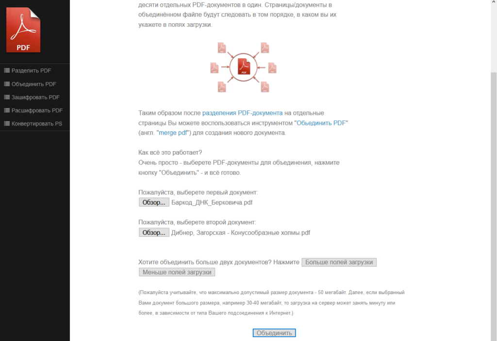 Обработка в Free PDF tools