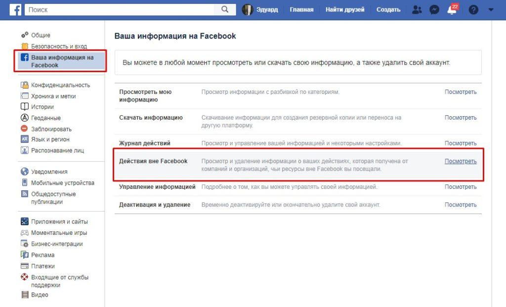 Настройка Facebook