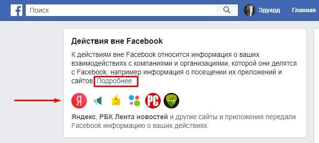 Действия вне Facebook