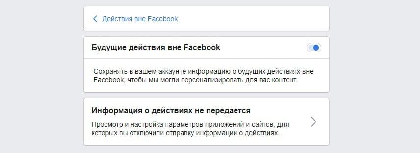 Будущие действия вне Facebook