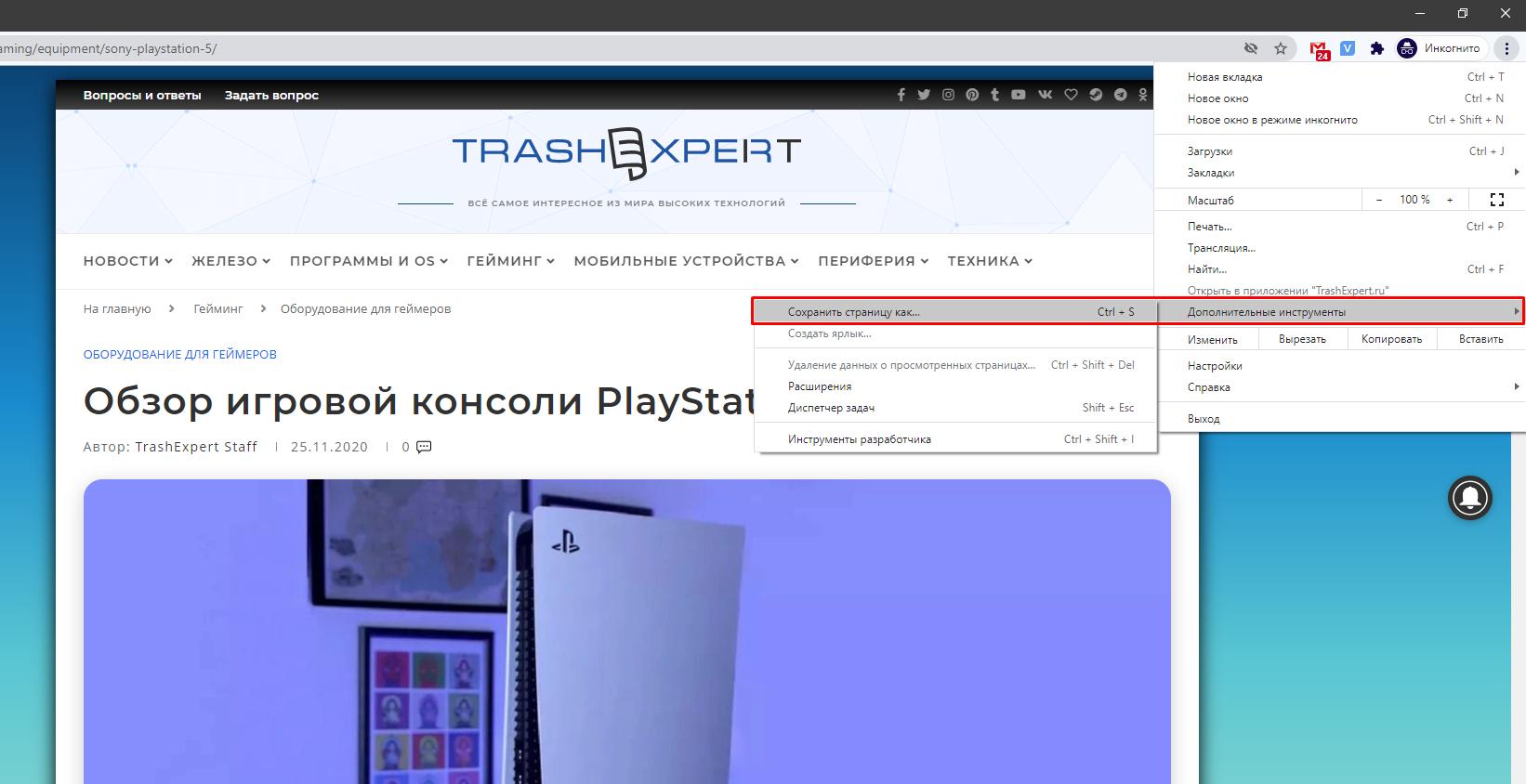 сохранение веб страницы через Chrome
