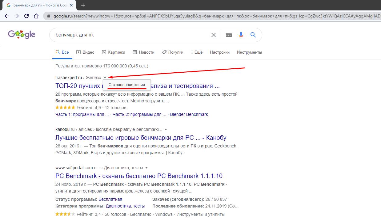 Страница результата поиска в Google