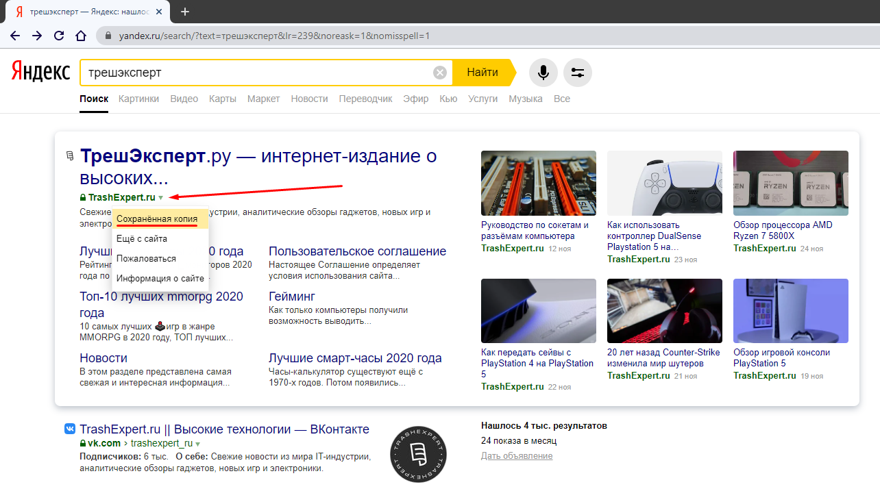 Страница результата поиска в Yandex