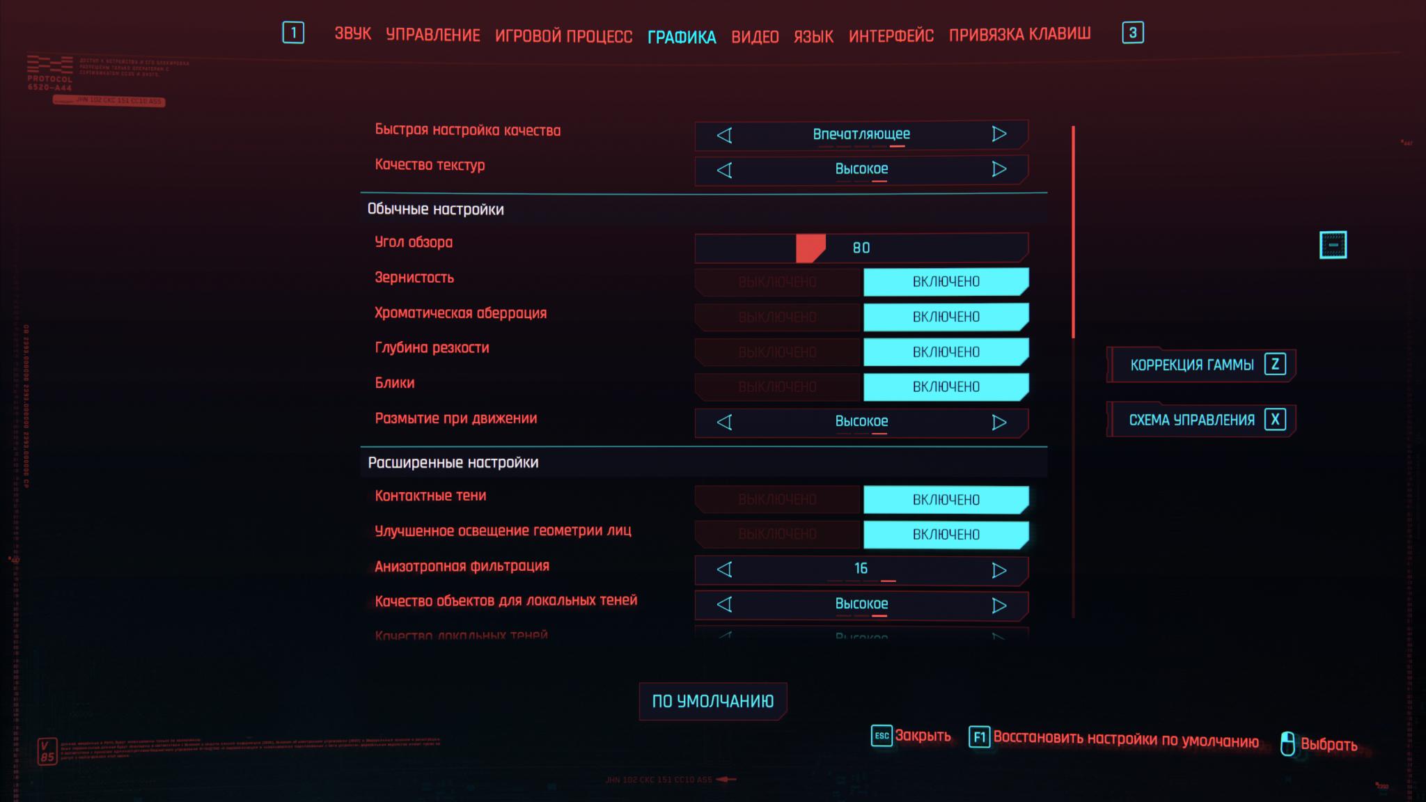 Настройки графики Cyberpunk 2077