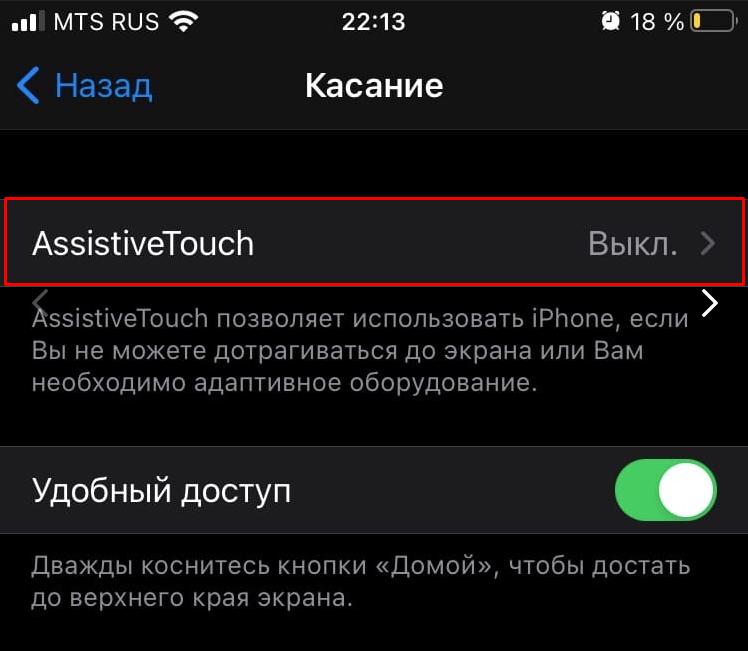 AssistiveTouch активация
