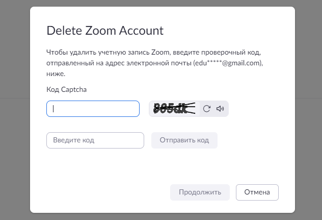 Подтверждение удаления аккаунта zoom