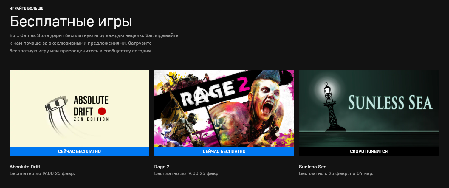 RAGE 2 and Absolute Drift are free to own on Epic Games Store