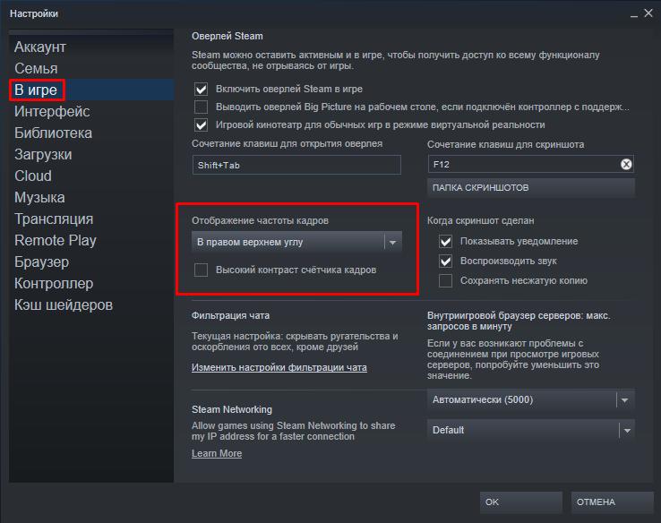 Настройка отображения FPS в Steam