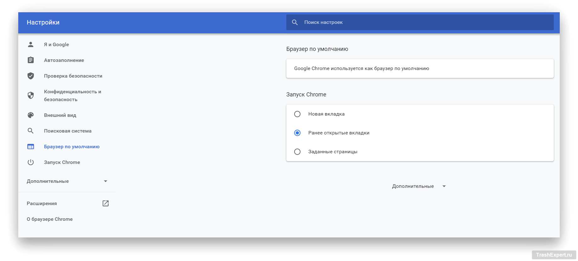 Браузер по умолчанию в Google Chrome