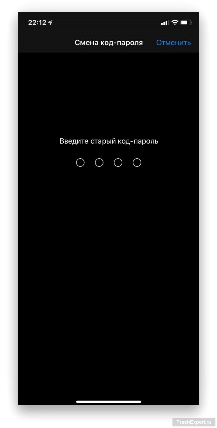 Смена пароля на айфоне