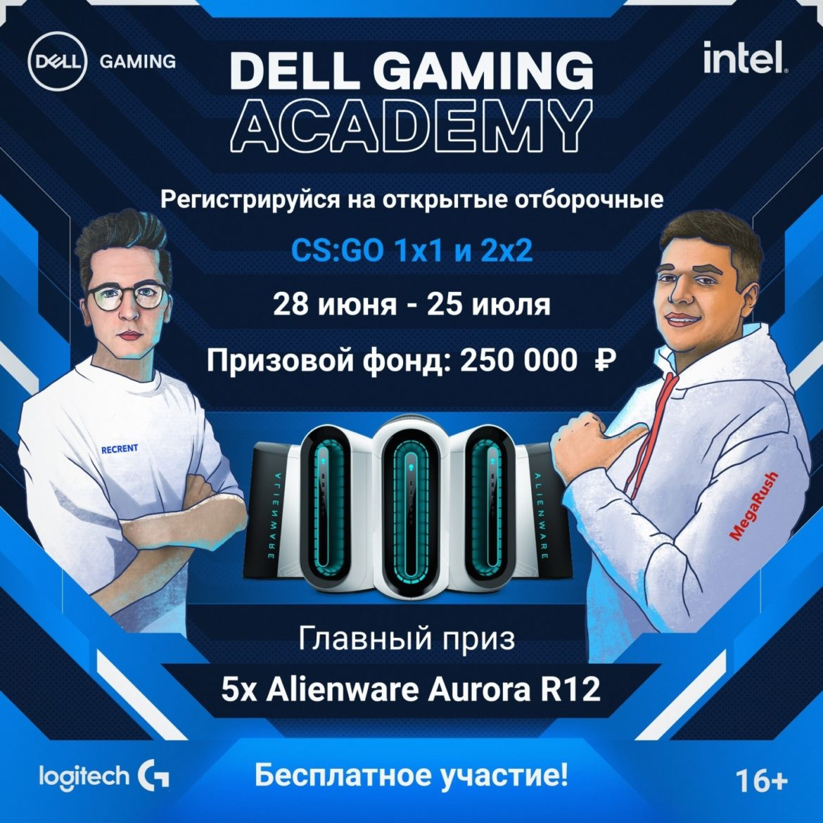 Dell Gaming Academy