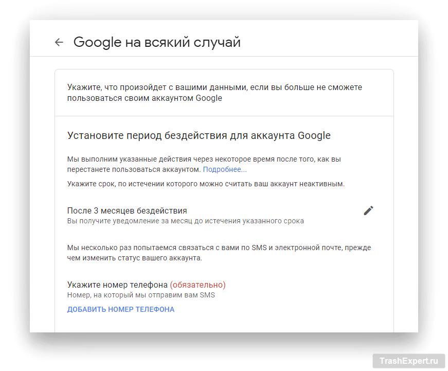 Google на всякий случай
