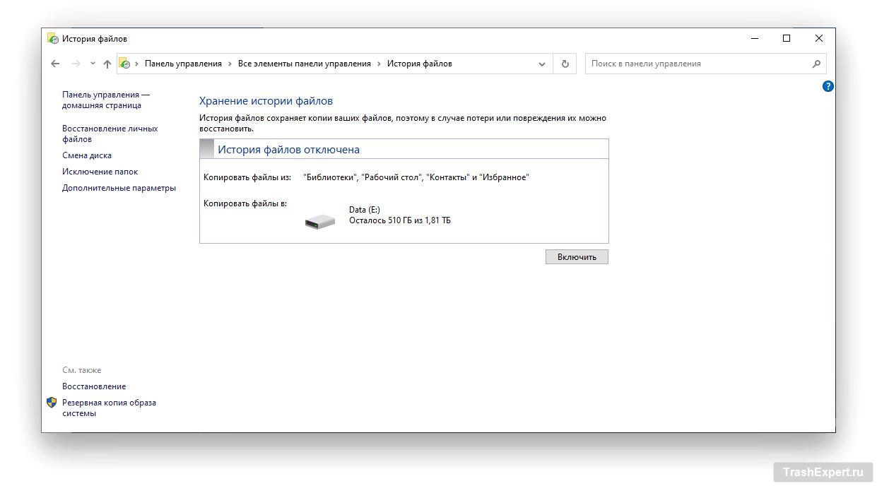 История файлов в Windows