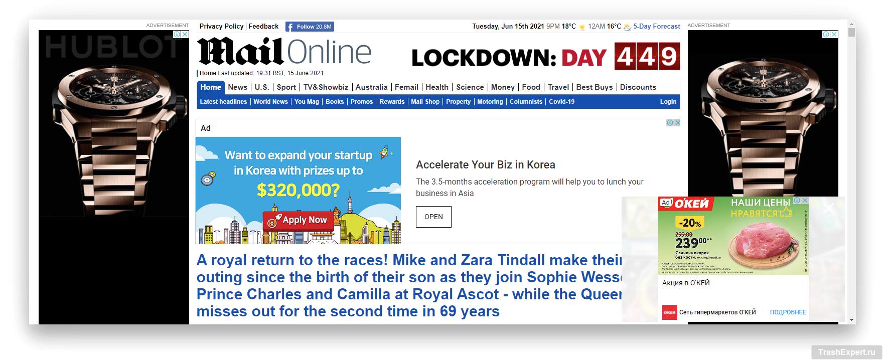 Daily Mail с рекламой