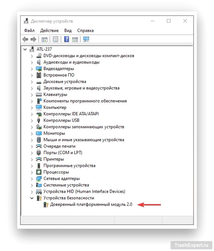 TPM 2.0 в диспетчере устройств