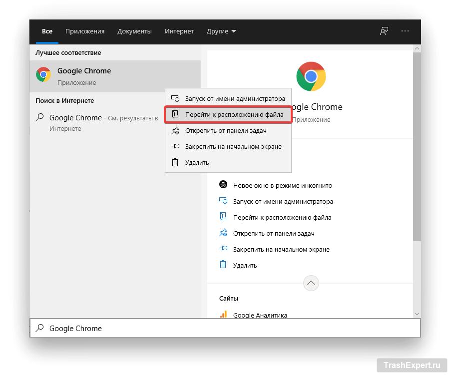Chrome в меню пуск