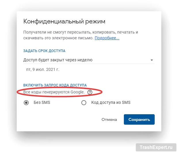 Конфиденциальный режим gmail