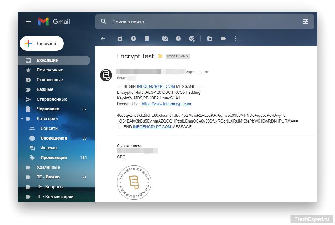 Зашифрованное письмо в gmail