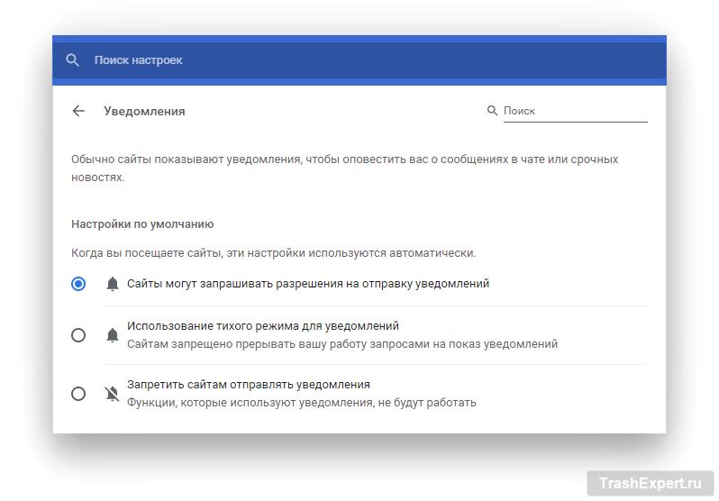 Настройка уведомлений в Chrome