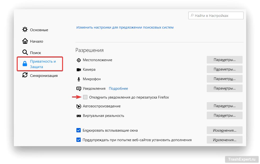 Настройки уведомлений в Firefox
