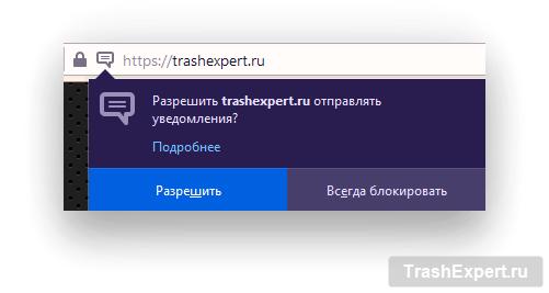 Всплывающее окно в Firefox