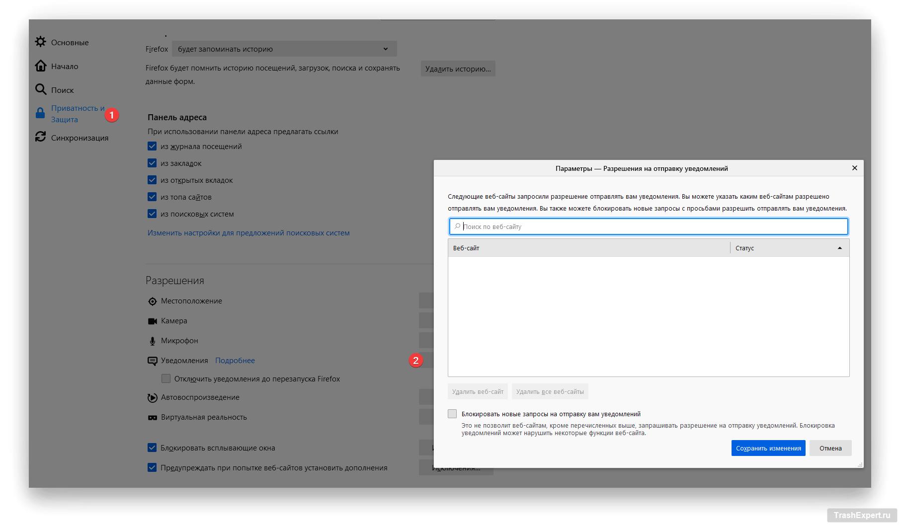 Разрешения на отправку уведомлений в Firefox