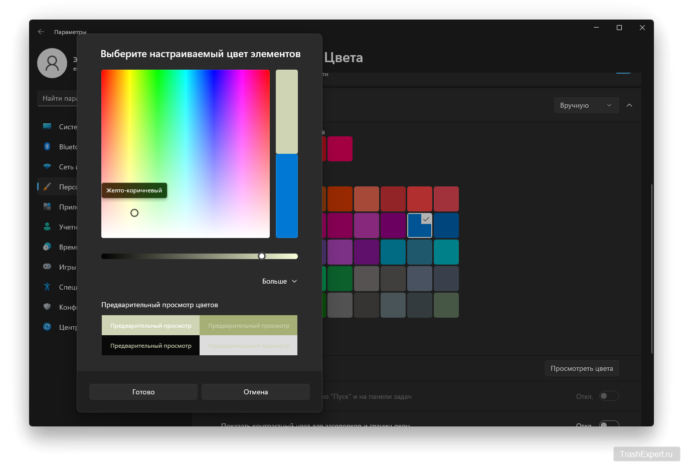 Персонализация цветов в Windows 11
