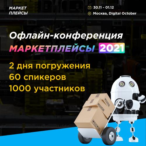 Конференция Маркетплейсы 2021