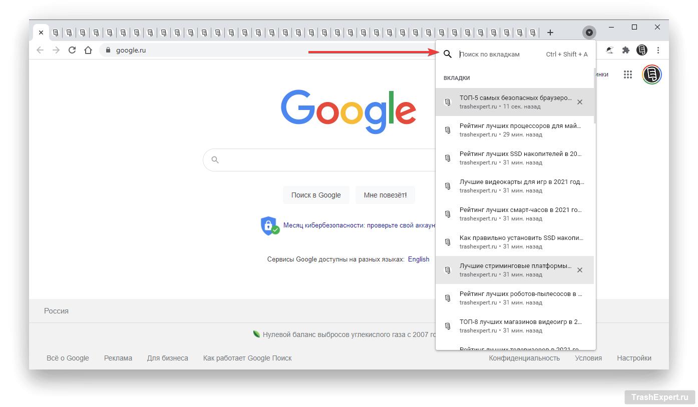 Поиск по вкладкам в Chrome